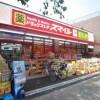 2LDK 아파트 to Rent in Arakawa-ku Drugstore