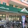 Whole Building Apartment to Buy in Ota-ku Supermarket