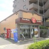 1LDK Apartment to Rent in Hino-shi Restaurant
