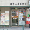1K Apartment to Rent in Chofu-shi Post Office