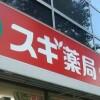 1K Apartment to Rent in Toshima-ku Drugstore