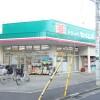 2DK Apartment to Rent in Adachi-ku Drugstore