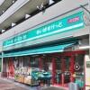Whole Building Apartment to Buy in Shibuya-ku Supermarket
