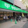3LDK House to Buy in Suginami-ku Supermarket