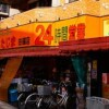 1R Apartment to Rent in Kita-ku Supermarket