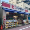 Whole Building Apartment to Buy in Ota-ku Drugstore