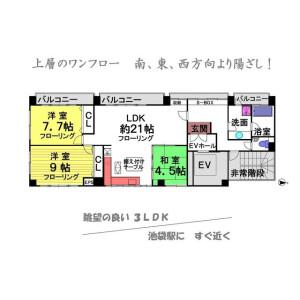 3LDK Mansion in Nishiikebukuro - Toshima-ku Floorplan