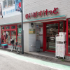 1LDK Apartment to Rent in Shibuya-ku Supermarket
