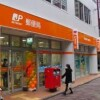 1DK マンション 豊島区 Post Office
