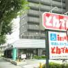 1K Apartment to Rent in Sagamihara-shi Chuo-ku Restaurant