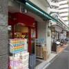 在新宿區內租賃2DK 公寓大廈 的房產 超市