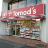 1K Apartment to Rent in Machida-shi Drugstore