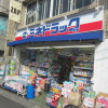 2LDK Apartment to Rent in Chofu-shi Drugstore