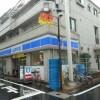 3LDK マンション 大田区 Convenience Store