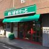 Whole Building Apartment to Buy in Yokohama-shi Tsurumi-ku Supermarket