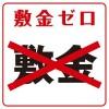 2DK Apartment to Rent in Osaka-shi Yodogawa-ku Interior