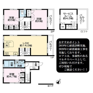 3SLDK {building type} in Denenchofu honcho - Ota-ku Floorplan