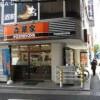 1K Apartment to Rent in Kawasaki-shi Takatsu-ku Restaurant