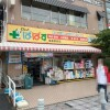 Whole Building Apartment to Buy in Adachi-ku Drugstore