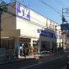 1LDK アパート 世田谷区 スーパー