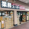 1R Apartment to Rent in Kyoto-shi Nakagyo-ku Supermarket