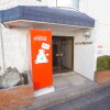 1R Apartment to Rent in Hachioji-shi Building Entrance