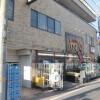 3DK Apartment to Rent in Ichikawa-shi Supermarket