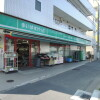 1K Apartment to Rent in Yokohama-shi Kohoku-ku Supermarket